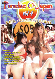 Paradise Of Japan 04 (disc)